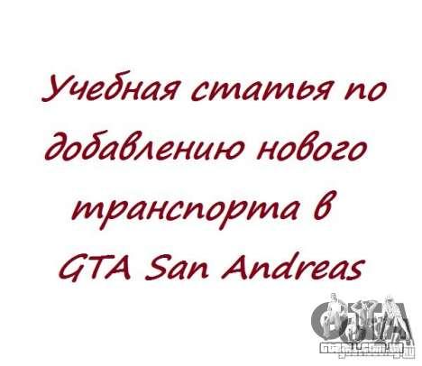 Adicionar novos carros no GTA San Andreas