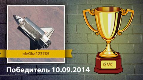 o Vencedor do concurso para a final no 10.09.2014