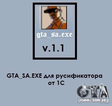 v. 1.1 gta_sa.exe para GTA San Andreas