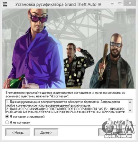 Crack do GTA 4 de Vapor para GTA 4 terceira tela