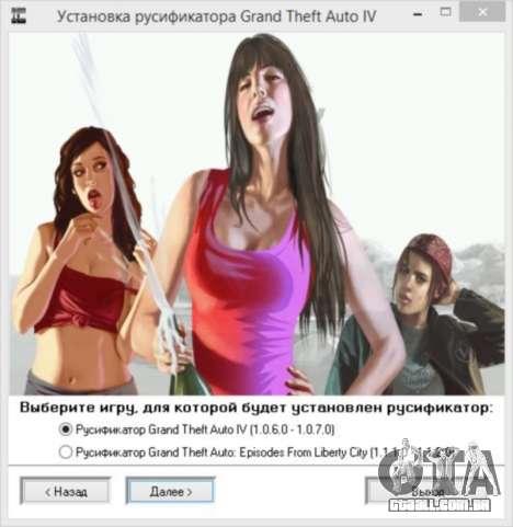 Crack do GTA 4 de Vapor para GTA 4 segundo screenshot